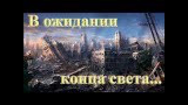 В ожидании конца света …