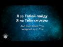 Я за Тобой пойду I will follow You Kristene DiMarco Краеугольный Камень Новосибирск