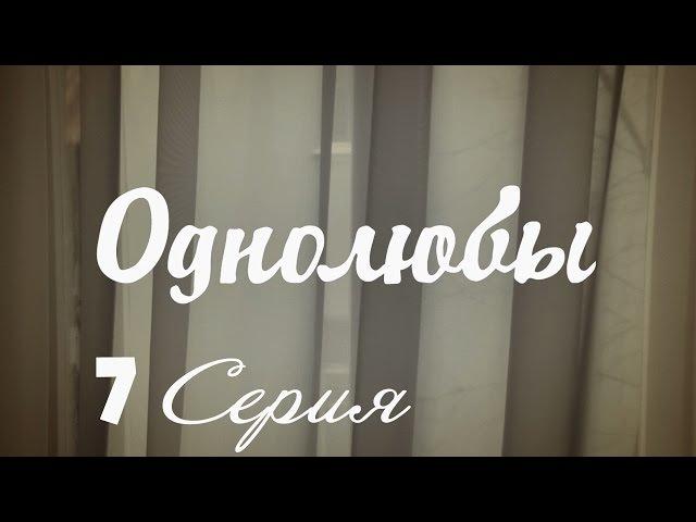 Однолюбы (сериал) - Однолюбы 7 серия HD - Русская мелодрама 2016
