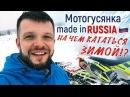 мотоцикл с гусеницей сноубайк гусянка Snowrider