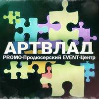 promo.event.artvld