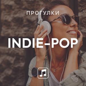 Гулять под Indie-Pop