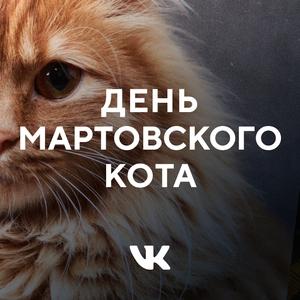 День мартовского кота