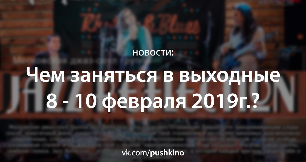 Концерт балалаечников в ДК «Пушкино», джаз-соул группа в «Арт-Ликоре» - город и район на этой неделе не предлагает большой список мероприятий.