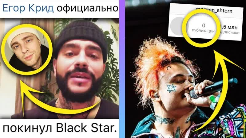 ЕГОР КРИД ПОКИНУЛ BLACK STAR МОРГЕНШТЕРН ЗАКАЧИВАЕТ КАРЬЕРУ XO NEWS