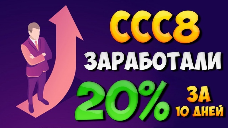 ЗАРАБОТАЛИ 20% ПРИБЫЛИ ЗА 10 ДНЕЙ ХАЙП CCC8 CO ПРОШЁЛ 1 КРУГ
