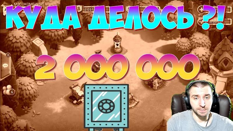КУДА ДЕЛИ 2 000 000 МЕДЕВИНА \ ПРОКАЧКА ЗДАНИЙ \ БИТВА ЗАМКОВ \ CASTLE CLASH