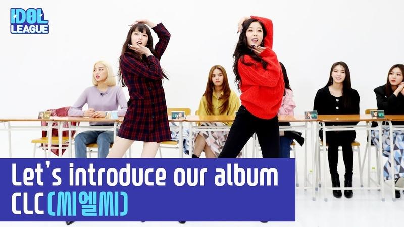 (ENG SUB) CLC, Let's introduce our album - (26) [IDOL LEAGUE]