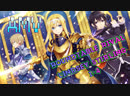 AMV SAO:Alicization (1-4 ep) | Roundtable Rival - Lindsey Stirling (music)
