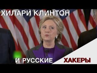 Хилари Клинтон и русские хакеры