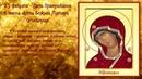 23 февраля - День Празднования в честь иконы Божьей Матери Огневидная
