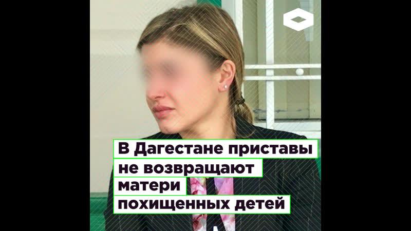 Приставы в Дагестане не возвращают похищенных детей матери несмотря на решение суда | ROMB