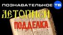История Руси и древние летописи - ПОДДЕЛКА! (Познавательное ТВ, Артём Войтенков)