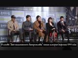 [рус. суб.] Showbiz Korea: Пресс-конференция фильма День национального банкротства