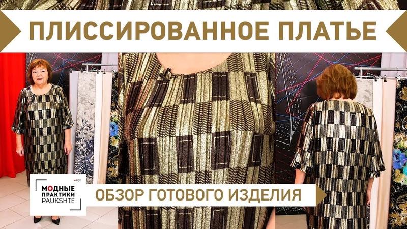 Обзор свободного плиссированного платья с многослойной юбкой. О работе с плиссированной тканью.