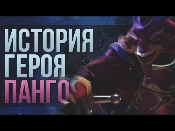ИСТОРИЯ ГЕРОЯ 4 PANGOLIER DOTA 2 LORE