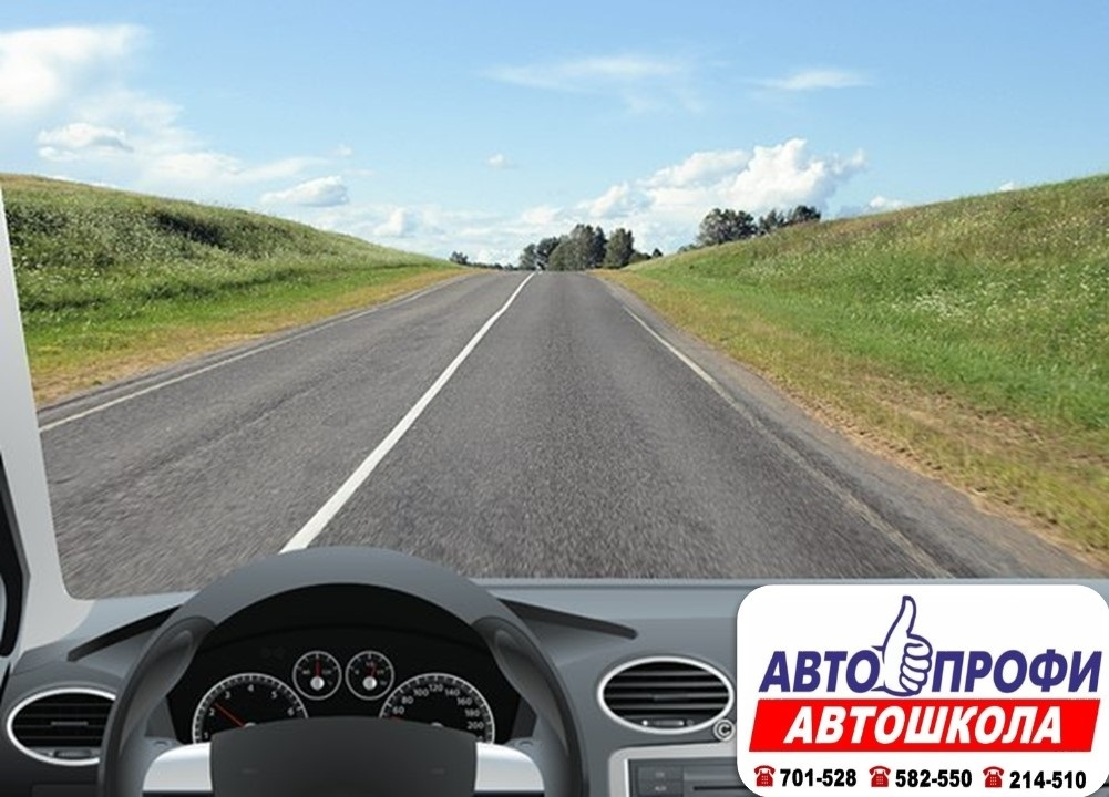 Картинка автошкола дорога