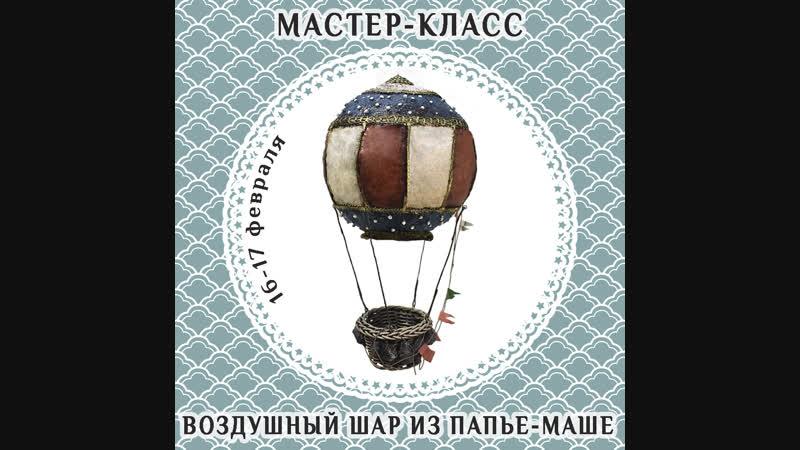 Включение с мастер-класса Воздушный шар из папье-маше