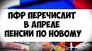 Пенсионный Фонд России перечислит в апреле пенсии по новому