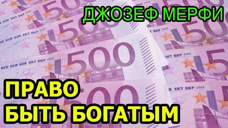 ДЖОЗЕФ МЕРФИ Право быть богатым