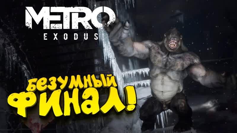 SHIMOROSHOW Metro Exodus - БЕЗУМНЫЙ ФИНАЛ ИГРЫ! - ЭПИЧНАЯ КОНЦОВКА! 10