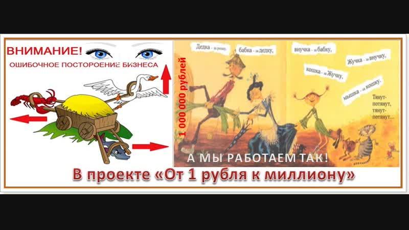 Самый дешёвый проект интернета! Вход всего 1 рубль! Шанс заработать более 1 миллиона рублей! Реальные переливы!