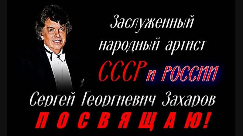 Захарову Сергею Георгиевичу - ПОСВЯЩАЮ