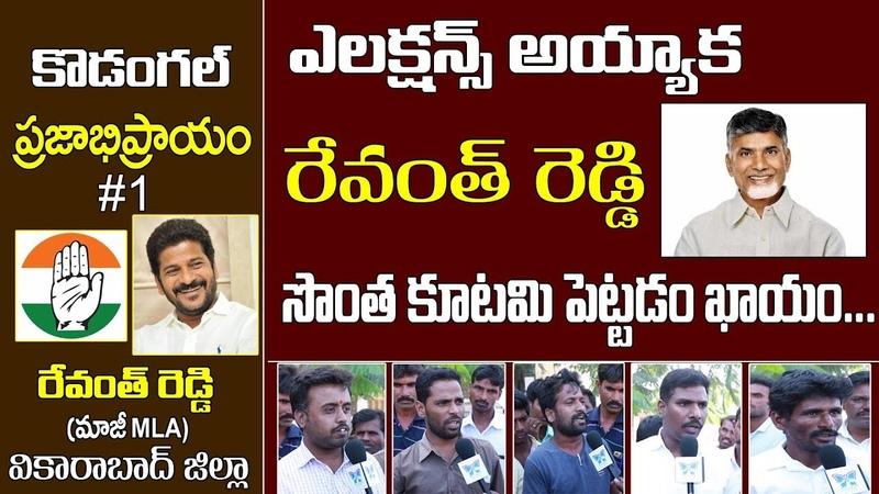 Revantha Reddy Constituency Public Pulse @Kodangal | Who is Next CM Of Telangana ? | TRS Vs Congress