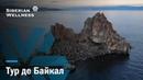 Охотники за травами 4 Тур де Байкал