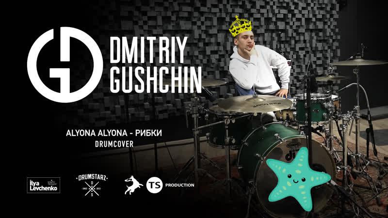 Alyona Alyona Рибки Dmitriy Gushchin Drumcover