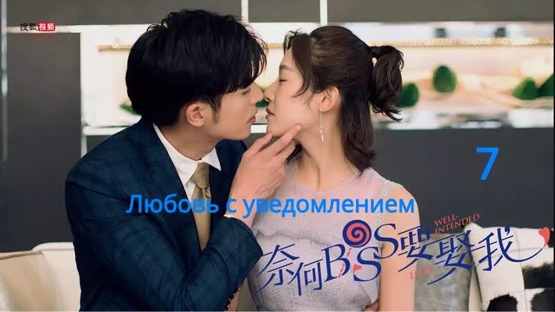 рус суб Любовь с уведомлением Мой босс хочет жениться на мне 2019 7 20