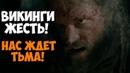 ЧТО ПОКАЗАЛИ В 18 СЕРИИ Викинги 5 сезон 17 серия обзор