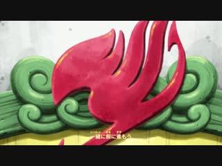Хвост Феи (третий сезон) 6 серия / Fairy Tail TV-3 / Сказка о Хвосте Феи 3 сезон (Русская озвучка)
