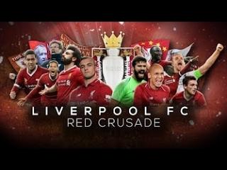 Промо ролик к новому сезону Ливерпуля