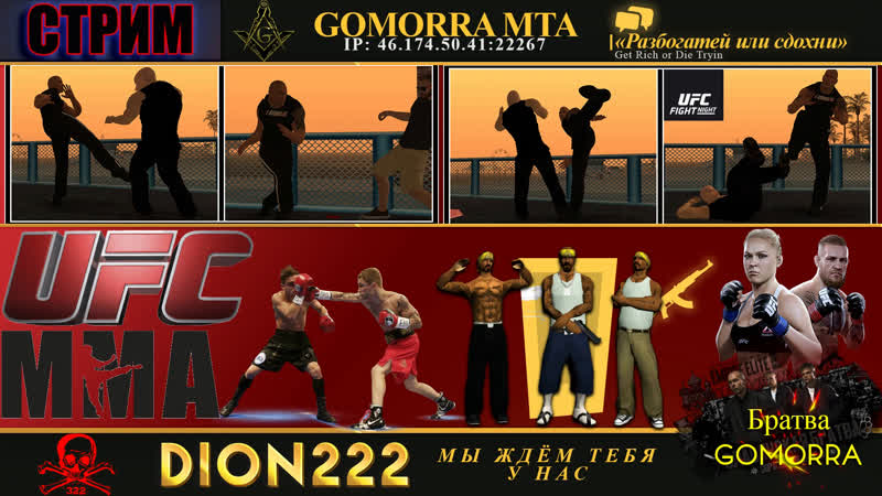 Gomorra MTA ✔️ MMA   UFC   Уличный бой! 🔴 СТРИМ 🔔 [90 Серия]