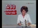 Наше золотое детство и СССР Программа Время от 07 10 1977г