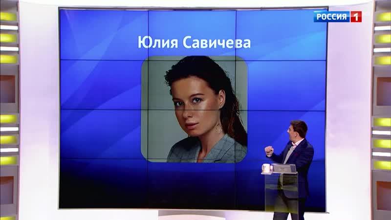 Вопрос от Юлии Савичевой в программе Пятеро на одного (Россия 1, эфир 16.02.2019 г.)
