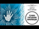 За Гранью Сознания 2.0 - ТЕХНИКА СЧИТЫВАНИЯ ИНФОРМАЦИИ (Дарья Абахтимова)