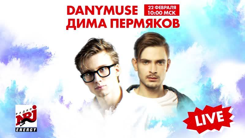 Danymuse и Димя Пермяков на Радио ENERGY
