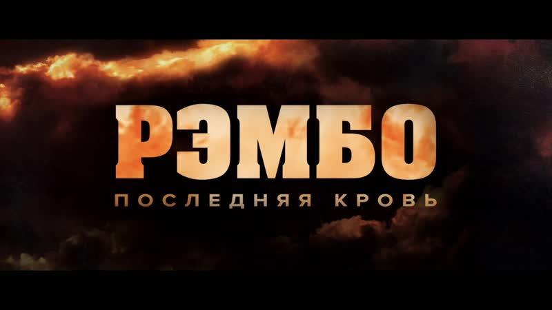 Рэмбо: Последняя кровь в к-т ДК Чердаклы с 19 сентября