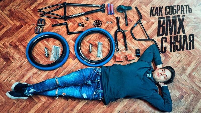 КАК ПРАВИЛЬНО собрать BMX с нуля | ИНСТРУКЦИЯ по сборке велосипеда в РЕАЛЬНОМ ВРЕМЕНИ