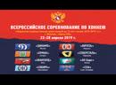 Финал первенства России по хоккею U16 Ермак Ангарск Сибирь Новосибирск