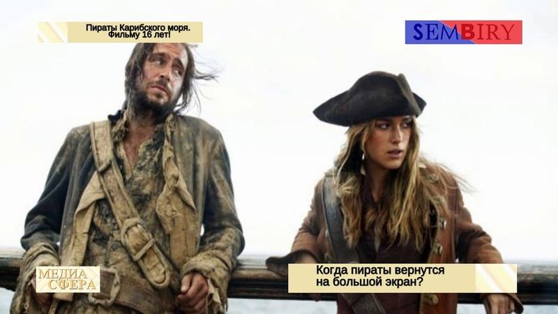 Пираты Карибского моря 2003 Фильму 16 лет Медиа сфера Выпуск от 26 03 2019