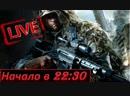Sniper: Ghost Warrior 2 прохождение2