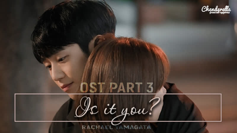 Rachael Yamagata - Is it you (One spring night OST 3)