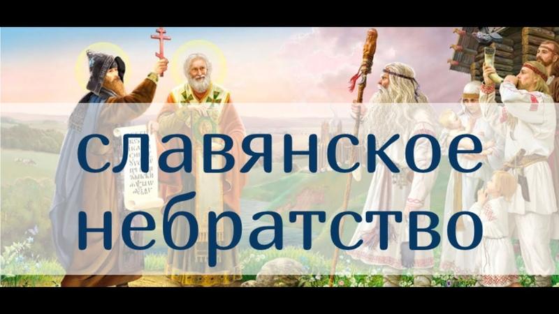 История культурного раскола славян Аудиостатья