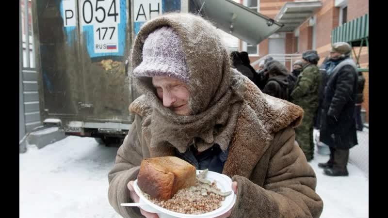Бедные в России жизнь на грани выживания
