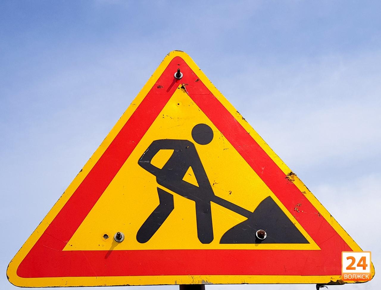 В Волжске до 1 сентября будет закрыта автодорога по ул. Шевченко, ведущая на Машиностроитель