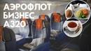 Аэрофлот Бизнес Класс А320 София(SOF) - Москва(SVO) - Обзор