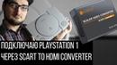 Подключаю PlayStation 1 по HDMI